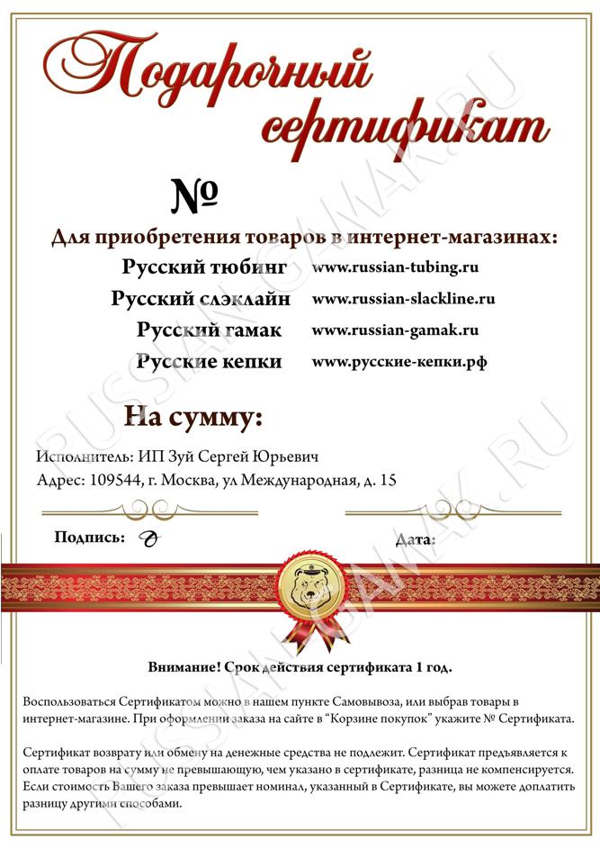 Сертификат на покупку телефона своими руками 69